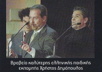 6 ΠΡΟΣΩΠΑ 2005
