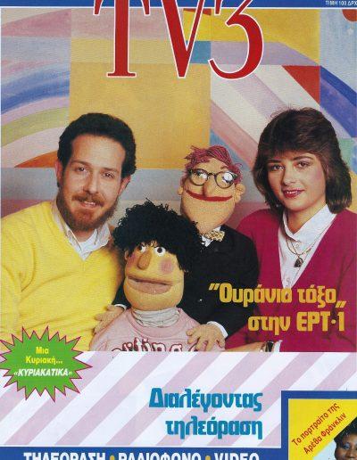 01 TV3 24 Απριλίου 1987