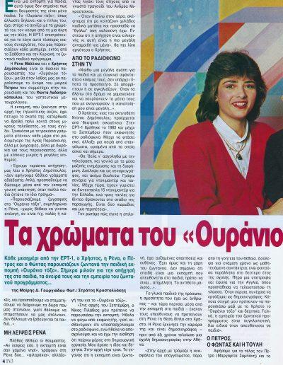 02 TV3 24 Απριλίου 1987