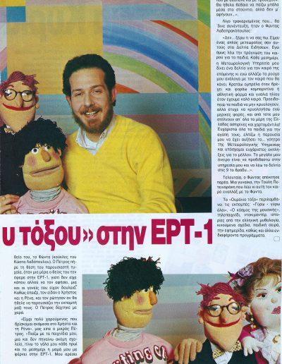 03 TV3 24 Απριλίου 1987