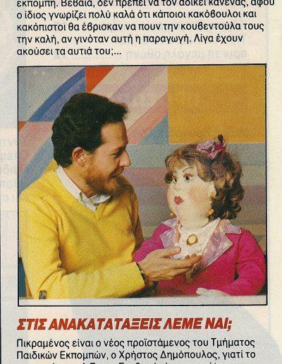 04 ΑΠΟΓΕΥΜΑΤΙΝΗ 21 Αυγούστου 1987