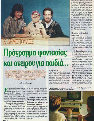 05 TV3 28 Αυγούστου 1987