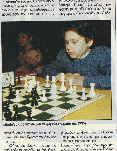06 TV3 28 Αυγούστου 1987