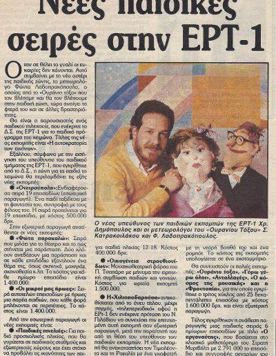 07 ΑΠΟΓΕΥΜΑΤΙΝΗ 28 Αυγούστου 1987