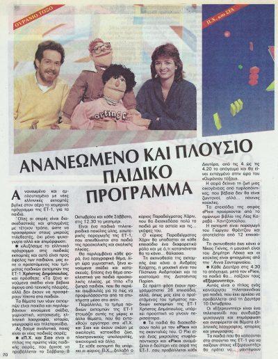 08 ΡΑΔΙΟΤΗΛΕΟΡΑΣΗ 15-21 Οκτωβρίου 1988
