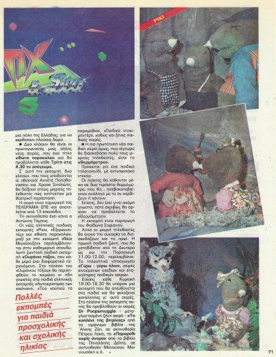 09 ΡΑΔΙΟΤΗΛΕΟΡΑΣΗ 15-21 Οκτωβρίου 1988
