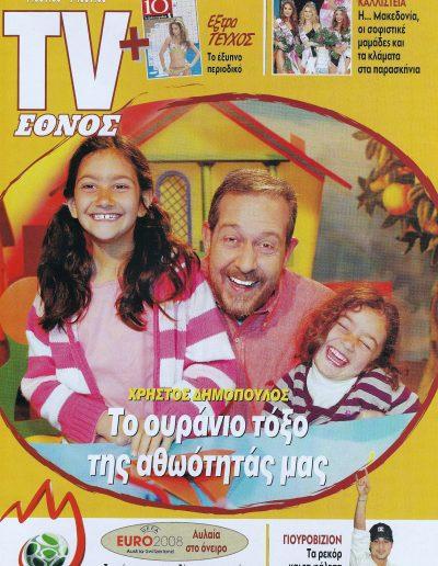 14 TV ΕΘΝΟΣ 1-7 Ιουνίου 2008