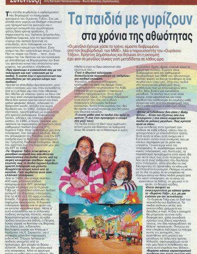 15 TV ΕΘΝΟΣ 1-7 Ιουνίου 2008