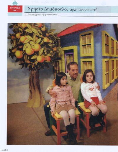 27 FAMILY LIFE Ιούνιος-Ιούλιος 2009